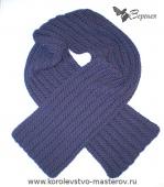 Мужской шарф с эффектным рельефным узором.  Шарф связан спицами.  Очень простой и удобный в вязании узор - сочетание...